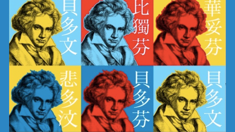 Beethoven in Chinese