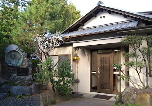 Shinichi Suzuki's home